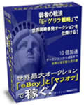 イーベイ(ebay)ebook